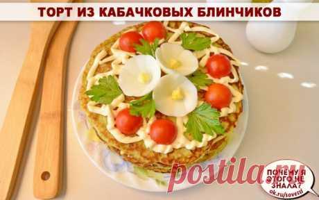 Торт из кабачковых блинчиков Ингредиенты: Кабачок — 2 шт. Яйцо — 1 шт. Зелень — по вкусу  Разрыхлитель — 1 ч. л. (без горки) Растительное масло — 2–3 ст. л. Мука — 1–1,5 стак. Соль — по вкусу  Перец черный — по вкусу  Для крема:  Вареные яйца — 4 шт. Чеснок — 1–2 зубчика Майонез домашний — по вкусу Соль — по вкусу