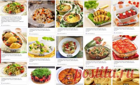 10 рецептов вторых блюд для тех, кто соблюдает пост: вкусно, разнообразно, сытно! Мы расскажем вам о 10 очень вкусных блюдах, которыми можно побаловать себя в эти Великие и Светлые дни