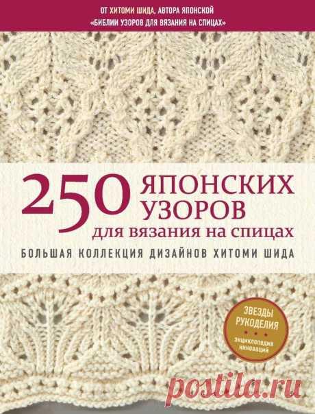 """Книга """"250 японских узоров для вязания на спицах"""" 2019г"""