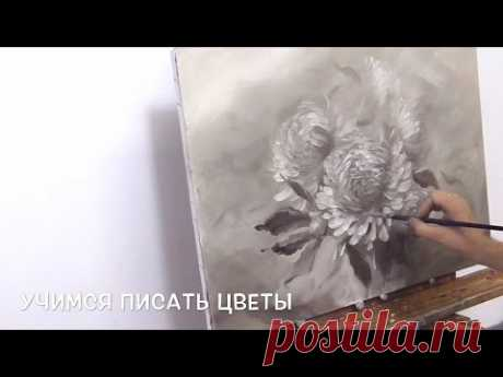Aprendemos a pintar las flores al óleo en la técnica la grisalla. Working under flower painting en grisaille