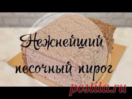 """Рецепт песочный пирог """"Южный"""". - YouTube"""