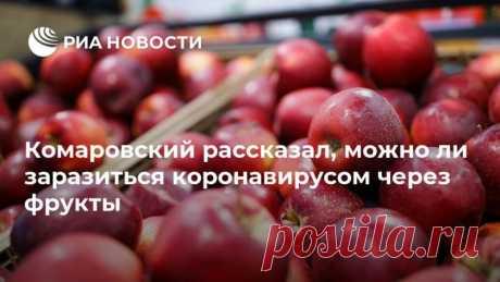 Можно ли заразиться коронавирусом через яблоко?