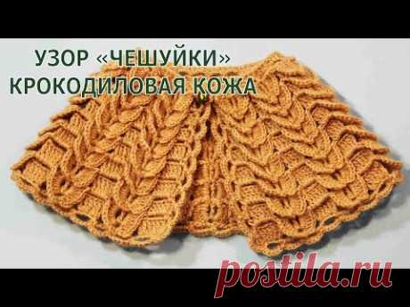 Узор крючком чешуйки Крокодилья кожа Crocodile Stitch Виктория Исакина