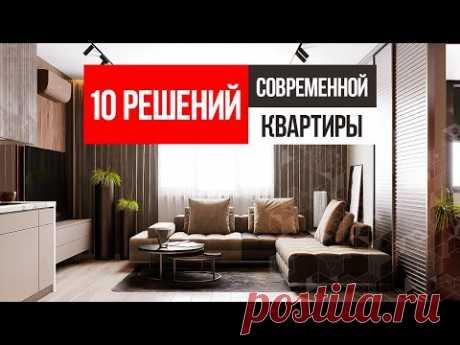 10 современных решений для СТИЛЬНОЙ КВАРТИРЫ. Дизайн интерьера квартиры 2020