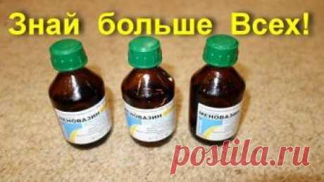 Меновазин: стоит копейки, а лечит 13 болезней! Почему я не знала этого раньше?!  Пузырёк меновазина обойдётся вам дешевле 24 рубля ($0,38), но это средство помогает от множества недугов. В частности: 1. Ангина. При ангине советуют натереть больное горло меновазином и укутаться. От насморка также полезно нюхать меновазин, поочерёдно закрывая ноздри. 2. Бессонница. Смочите ватный тампон меновазином и протрите шею в затылочной части от уха до уха. Это позволит вам быстро засн...