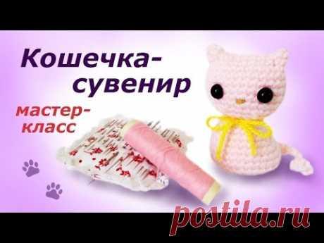 Koshechka por el gancho. El regalo por las manos en 30 minutos.