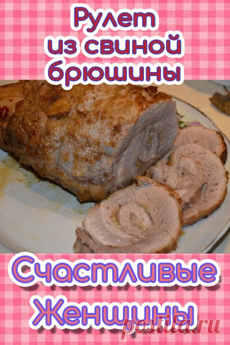 Рулет из свиной брюшины. По этому рецепту вы сможете приготовить великолепный мясной рулет из свиной брюшины, вкусный и аппетитный!