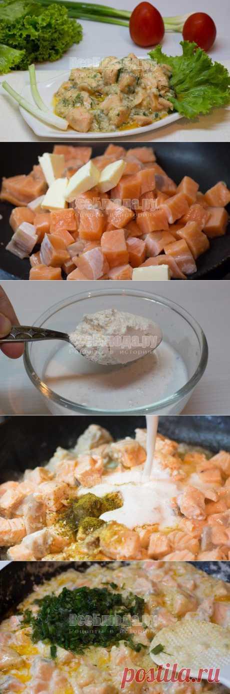 Как вкусно приготовить семгу на сковороде в сливочном соусе.