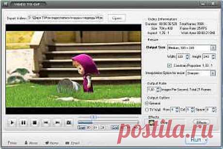 Watermark Software Video To GIF v 3.4 Portable - Преобразование видео в GIF анимацию.