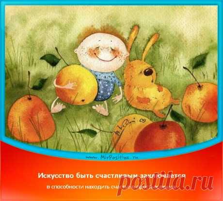 позитивчик дня: Искусство быть счастливым заключается в способности находить счастье в простых вещах