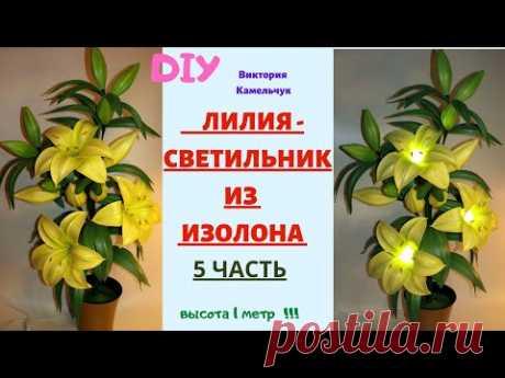 ЛИЛИЯ - СВЕТИЛЬНИК ИЗ ИЗОЛОНА / 5 часть / Высота 1 метр, 3 цветка с электрикой , 11 бутонов.
