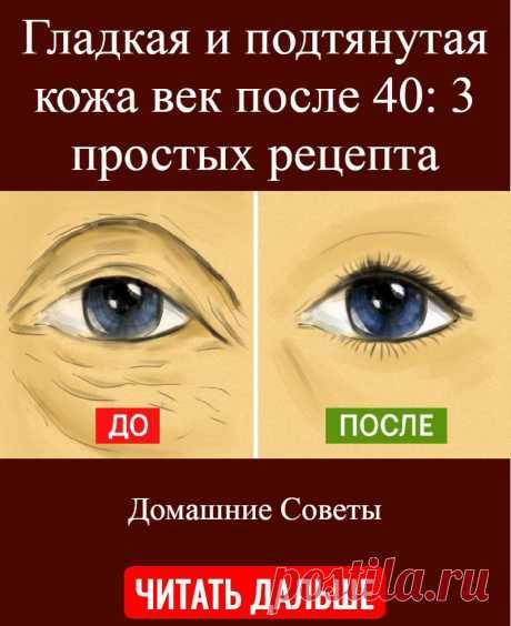 Гладкая и подтянутая кожа век после 40: 3 простых рецепта