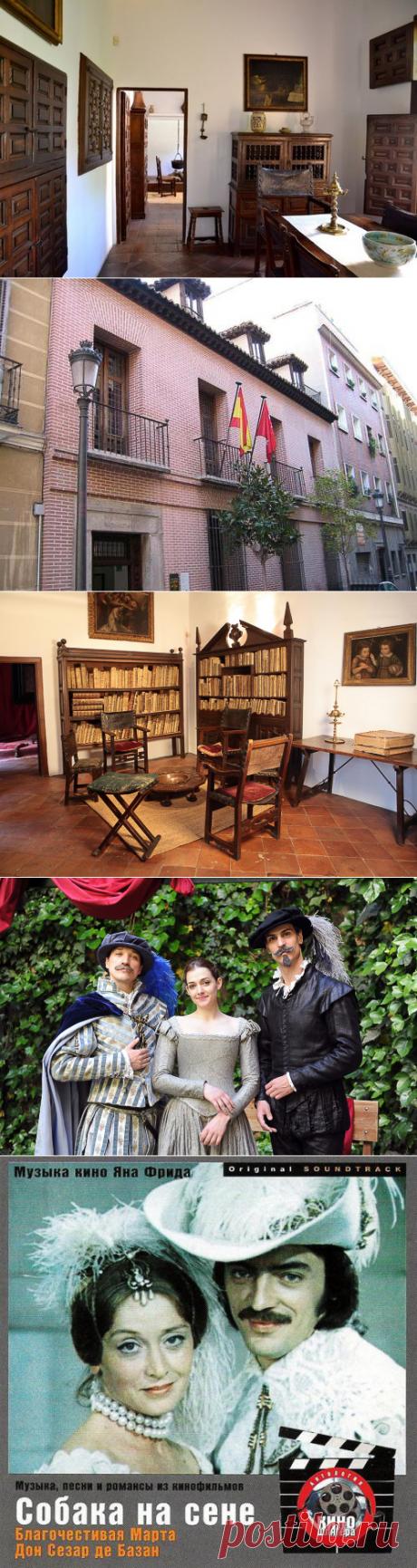 Экскурсии в Музеи Мадрида. Экскурсия в Дом-Музей Лопе де Вега