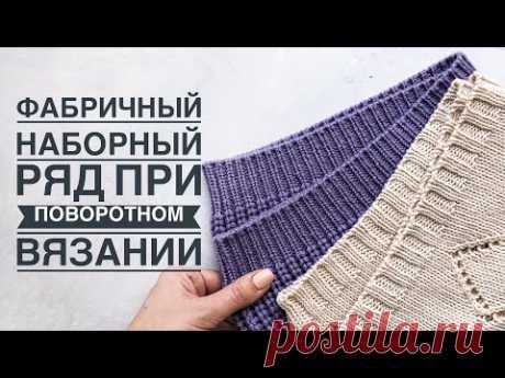 Фабричный наборный ряд при поворотном вязании для резинки 1 на 1 и резинки 2 на 2. Очень просто!