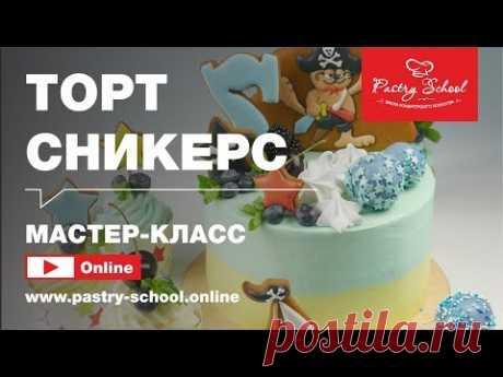 ►  Мастер-класс «Торт Сникерс» | PASTRY-SCHOOL.ONLINE