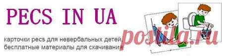 Помощь в подборе карточек для детей с РАС   Pecs.in.ua