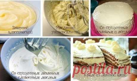 5 самых простых кремов для тортов и других десертов 1. Классический заварной крем Ингредиенты: - 500 мл молока - 200 гр сахара - 1 ч. ложка ванилина - 50 гр муки - 4 яичных желтка Приготовление: 1. Яичные желтки мы растираем с сахаром, ванилином и мукой до однородной массы. 2. Доводим наше молоко до кипения. Вливаем горячее молоко в яичную массу, перемешиваем. 3. Полученную массу ставим на огонь и варим до загустения. Готово! 2. Крем масляный универсальный Ингредиенты: - 1 упаковка сливочно