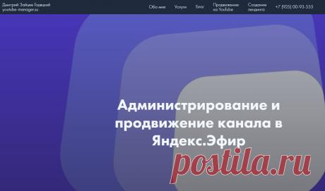 Администрирование и продвижение канала в Яндекс.Эфир