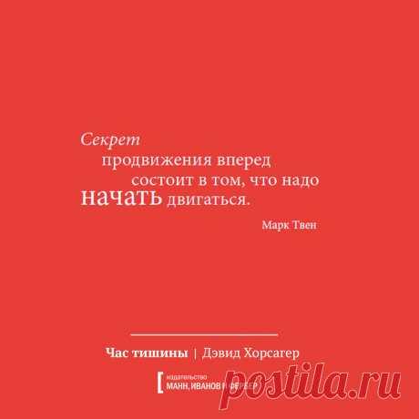 Открытки по книге «Час тишины» | Блог издательства «Манн, Иванов и Фербер»