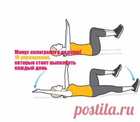Минус килограмм в неделю! 10 упражнений, которые стоит выполнять