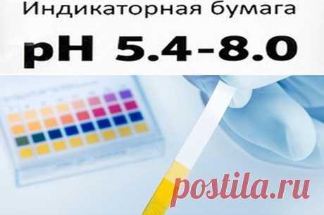 Как проверить кислотно-щелочной баланс организма (pH крови) в домашних условиях? - Путь к здоровью Проверка pH крови дома: прибором, индикаторной бумагой, измерением давления и пульса, по цвету конъюнктивы глаз, тесты по проверке pH крови.