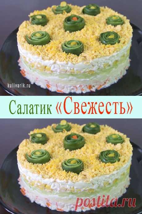 Салатик «Свежесть» - Кулинария