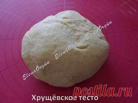 Хрущёвское тесто