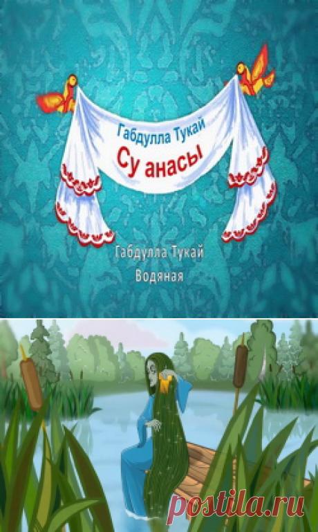 «Су анасы» әкият (Габдулла Тукай)