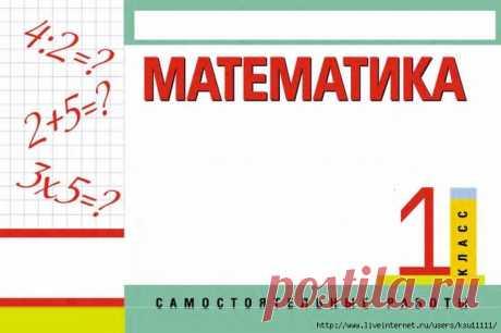 МАТЕМАТИКА. Самостоятельные работы 1 класс