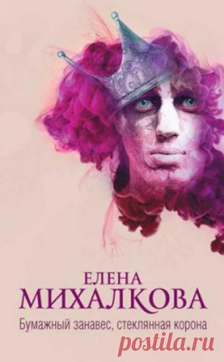Бумажный занавес, стеклянная корона. Елена Михалкова - скачать или читать книгу. Жанр Детективы и Боевики