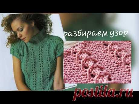Разбираем узор для элегантного топа 🚩 knitting pattern.
