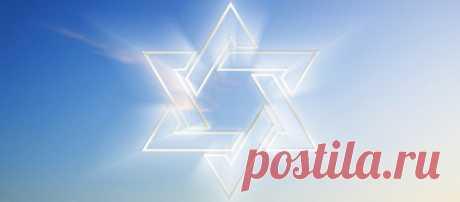 Звезда Давида изотерический символ помощи связи и зашиты Звезда Давида имеет очень древнее происхождение. Это знак гармонии и обережный символ, несущий в себе мощную энергетику и связь