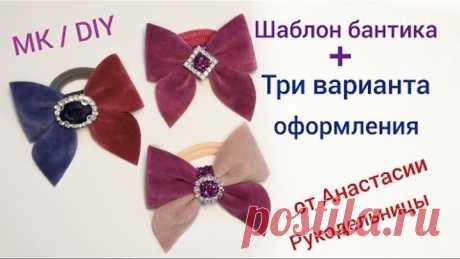 Шикарные бантики, шаблон и три варианта оформления МК / DIY . Chic bows, template and three design .