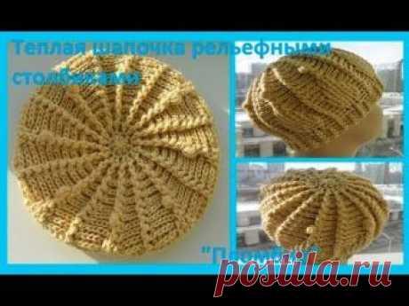 """Теплая шапочка рельефными столбиками"""" Пломбир"""" крючок,crochet hat (шапки № 112)"""