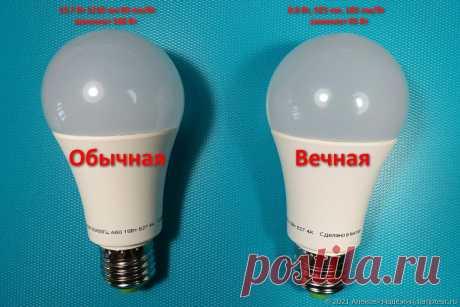 Делаем вечную лампочку   О технике и не только   Яндекс Дзен