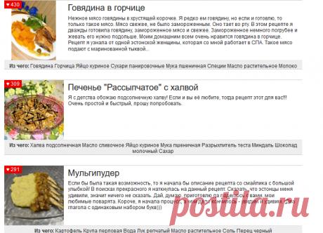Кухни мира | Эстонская | Лучшие рецепты | Поваренок