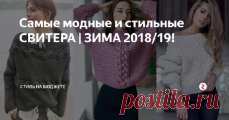 Самые модные и стильные СВИТЕРА | ЗИМА 2018/19! О том, как выбрать идеальный СВИТЕР на эту ЗИМУ!