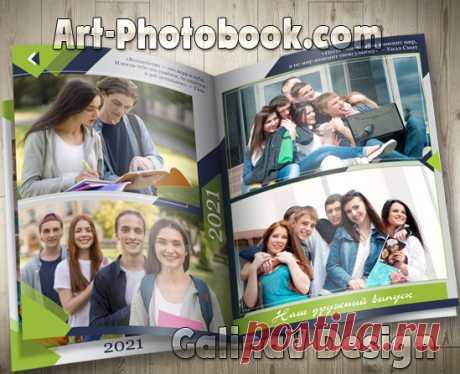 Фотокнига Универ » Детские PSD фотошаблоны, выпускные фотокниги, школьные фотоальбомы, фотокниги для детского сада, psd шаблоны для фотокниг, детские коллажи, GalinaV коллажи, школьные psd коллажи, фотокнига макет купить, календари