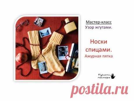 МК Носки со жгутами/Часть 1/Узор cхема/Мастер-класс