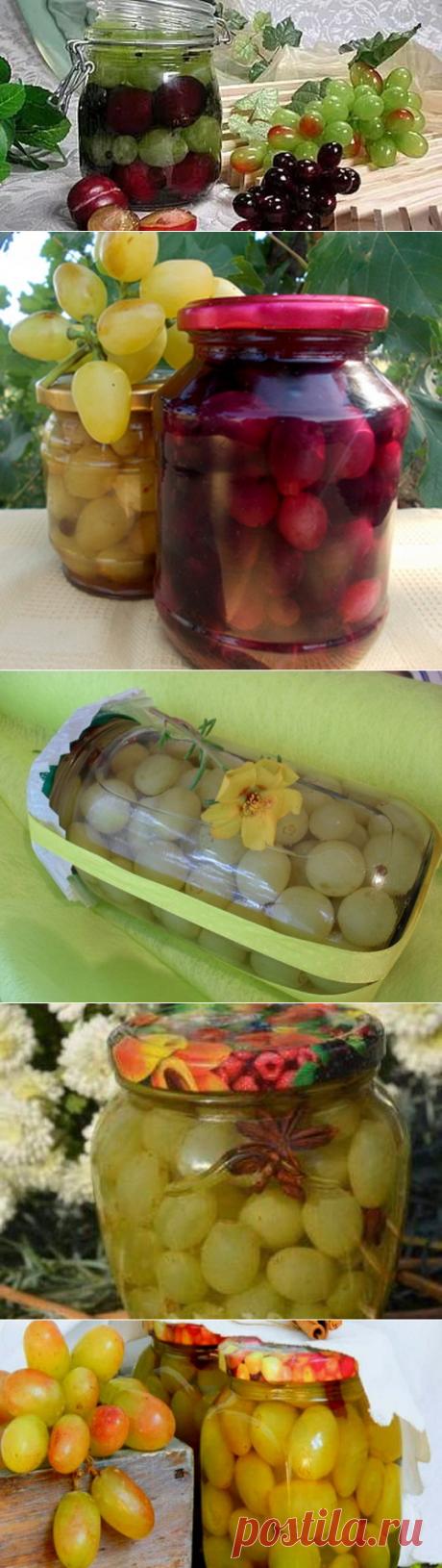 Маринованный виноград на зиму: рецепты