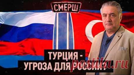 Турция - угроза для России? | СМЕРШ