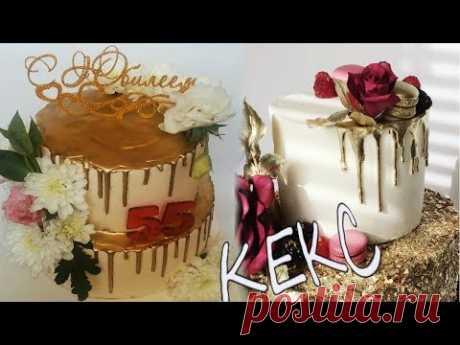 Как сделать ЗОЛОТЫЕ подтеки на торте| Идеальная ГЛАЗУРЬ|Кексик CUPCAKES