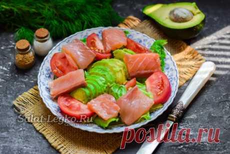 Салат с семгой и авокадо - рецепт с фото очень вкусный