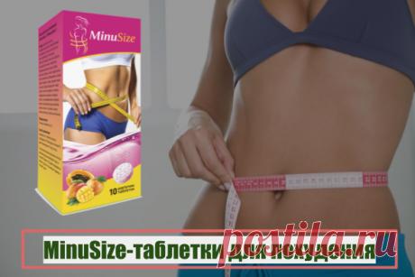 MinuSize (МинуСайз) - шипучие таблетки для похудения,где купить,реальные отзывы,цена и скидки,обзор препарат,отзывы врачей