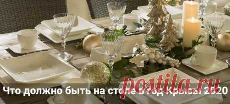 Что должно быть на столе на Новый год 2020 Крысы Что должно быть на столе в новогоднюю ночь 2020, в год Белой Крысы. Что запрещено ставить на праздник. Какими продуктами задобрить Крысу, чтобы была удача