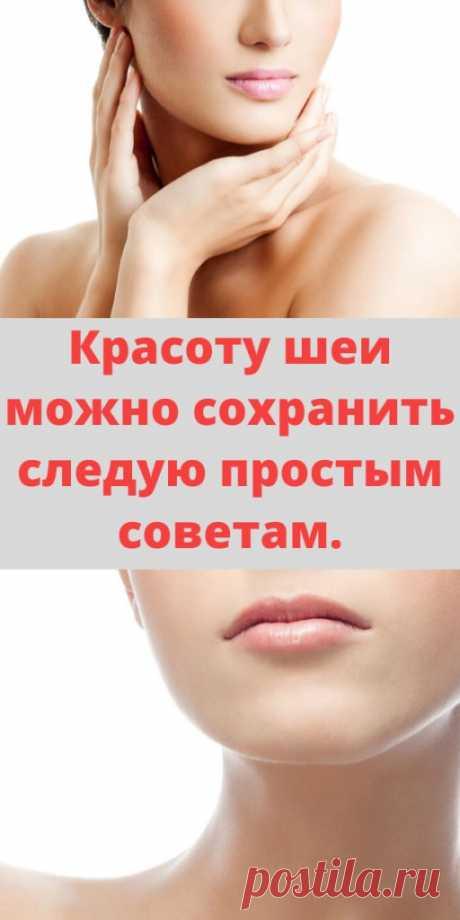 Красоту шеи можно сохранить следую простым советам. - My izumrud