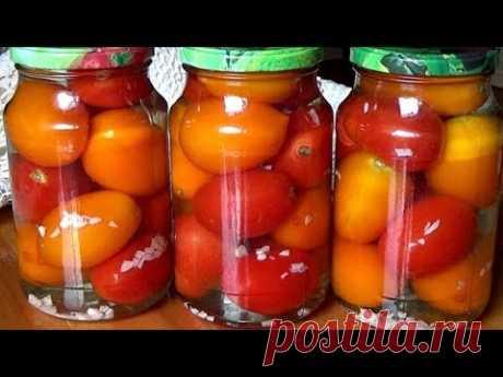 Мы вмиг съели эти помидоры и выпили рассол до капельки Очень вкусные помидоры на зиму - YouTube