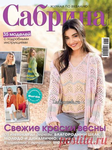 Журнал Сабрина №3 от 2018 вязание спицами | Ladynweb.ru