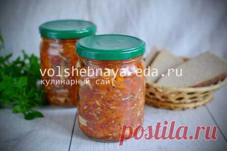 Салат с килькой на зиму. Рецепт с пошаговыми фото | Волшебная Eда.ру