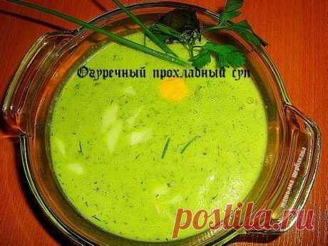 Огуречный прохладный суп | Русская кухня